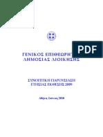 Gedd.2009.PDF wJJIV