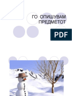 06-12-203_opis_na_predmet1.ppt