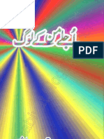 Ujlay Mann K Log by Qudrat-Ul-Shehzad