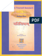 Kutumbasastri v Teach Yourself Samskrit Level 2 Key and Glossary