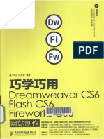 [巧学巧用Dreamweaver.CS6、Flash.CS6、Fireworks.CS6网站制作].孙良营.扫描版