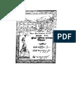 Punerjeewan.pdf