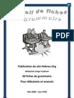 Grammaire d'hébreu israélien