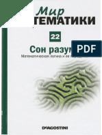Хавьер Фресан Сон разума. Математическая логика и ее парадоксы.pdf