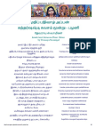 கந்தர்ஷஷ்டி கவசம் மூன்று- பழனி