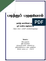 Tamil book - single page B2B.pdf