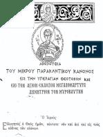 paraklitkos_kanon_theotoko_ag_dimitrio.pdf