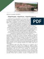 ΜΟΝΑΧΟΥ ΜΩΥΣΕΩΣ ΑΓΙΟΡΕΙΤΟΥ_Εξομολόγηση - εξομολόγος - εξομολογούμενος
