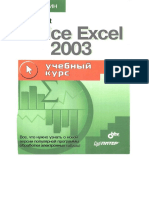 Microsoft Office Excel 2003.pdf