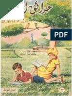 حدائق القراءة الجزء 3