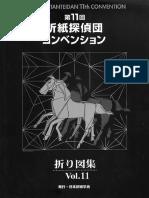 Tanteidan Convention Book 11.pdf