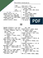 英语专业四级词汇分级背诵与测试手册_12568410_部分41