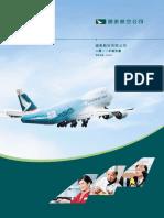 293.HK 2011 Annual-report En