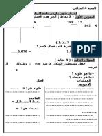 math-4ap-2trim2.docx