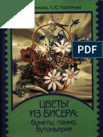 Цветы из бисера Куликова,Короткова.pdf