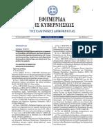 asep-grammateon pe.pdf