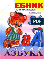 Stepanov_V_-_Zhivaya_azbuka_Uchebnik_dlya_malyshey_-_2001