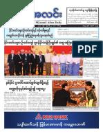 Myanma Alinn Daily_ 31 January 2017 Newpapers.pdf