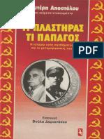 ti_plasthras_ti_papagos.pdf