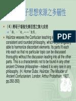20121127荀子「禮」概念的多層性_部分11