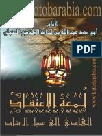 Lamaat al-Itiqaad Arabic لمعة الاعتقاد