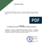 Prirucnik-OPV-2013.pdf
