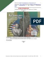 Драч Г.В. - Культурология. - Р-на-Дону, 2002