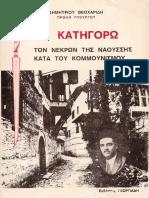 ΔΗΜΗΤΡΗΣ ΘΕΟΧΑΡΙΔΗΣ - Το κατηγορώ των νεκρών της Ναούσσης κατά του κομμουνισμού [1983].pdf