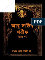 Abu Daud (2nd Part) - Bangla