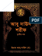 Sunane Abu Daud (3rd Part)- Bangla