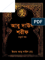 Abu Daud (4th Part)-Bangla
