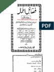 FazailEAamaalurdu.pdf