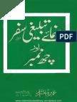 Rahnuma-e-TableeghiSafarAur6Number.pdf