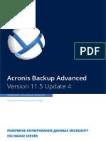 AcronisBackupAdvancedExchange 11.5 Userguide Ru-RU