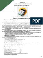 instrukcija optima-1
