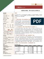 招商证券 广博股份 002103.Sz 业绩符合预期,新兴业务成主要增长点