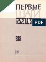 Soviétique Compositeur Moscou 1971 - Premiers Pas Accordéoniste (Numéro 88)