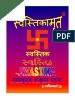 SWASTIKAMRUT BHAJANAVALI by HEMANTKUMAAR GAJANAN PADHYA  - स्वस्तिकामृत लेखकः हेमंतकुमार गजनन पाध्या  - સ્વસ્તિકામૃત- લેખકઃ હેમંતકુમાર ગજાનન પાધ્યા