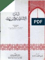 لباب الإشارات و التنبیهات (تحقيق أحمد حجازي السّقا) - فخر الدين الرازي