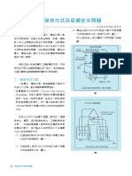 Mitsubishi_ADVANCE_TechNote_Iron and Steel Plant Electrical Equipment