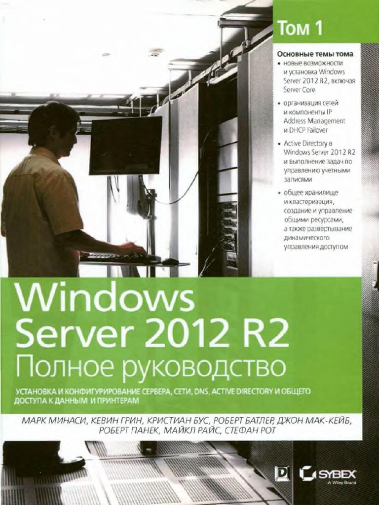 Pyatilistnik org_Windows Server 2012 R2  Полное Руководство  Том 1 (1)