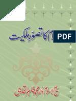 Islam Ka Tasawwur-e-Milkiyyat -- (URDU)