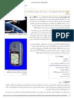 نظام التموضع العالمي - ويكيبيديا، الموسوعة الحرة