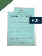 Δίπλωμα Ευρεσιτεχνίας Νο 72866