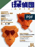 Origami Tanteidan magazine 084.pdf