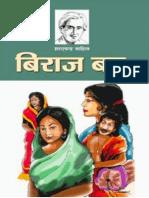 Biraz Bohu by Sharat Chandra Chattopadhyay