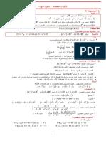Math_bac_cours_5.pdf
