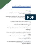 التشريع كمصدر رسمي للقانون الجزائري.docx
