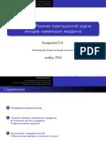 20111128 АП СРНС Лекция 14 Презентация
