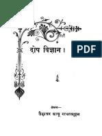 Dosha-vigyan.pdf